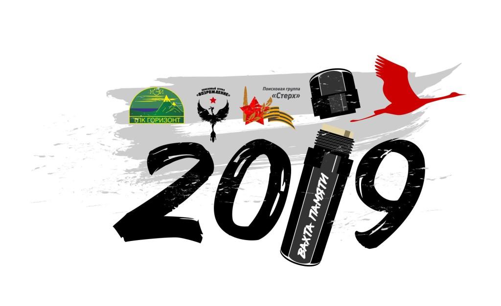 Vahta_2019_logo